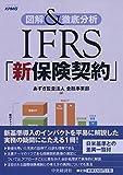 図解&徹底分析 IFRS「新保険契約」
