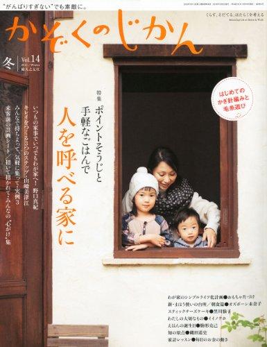 かぞくのじかん 2010年 12月号 [雑誌]