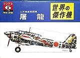 世界の傑作機 1972年 6月号 NO.26 二式複座戦闘機 屠龍