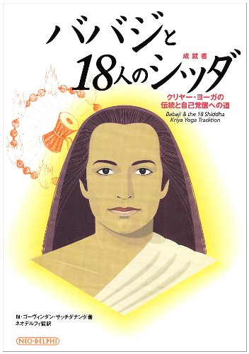 ババジと18人のシッダ—クリヤー・ヨーガの伝統と自己覚醒への道