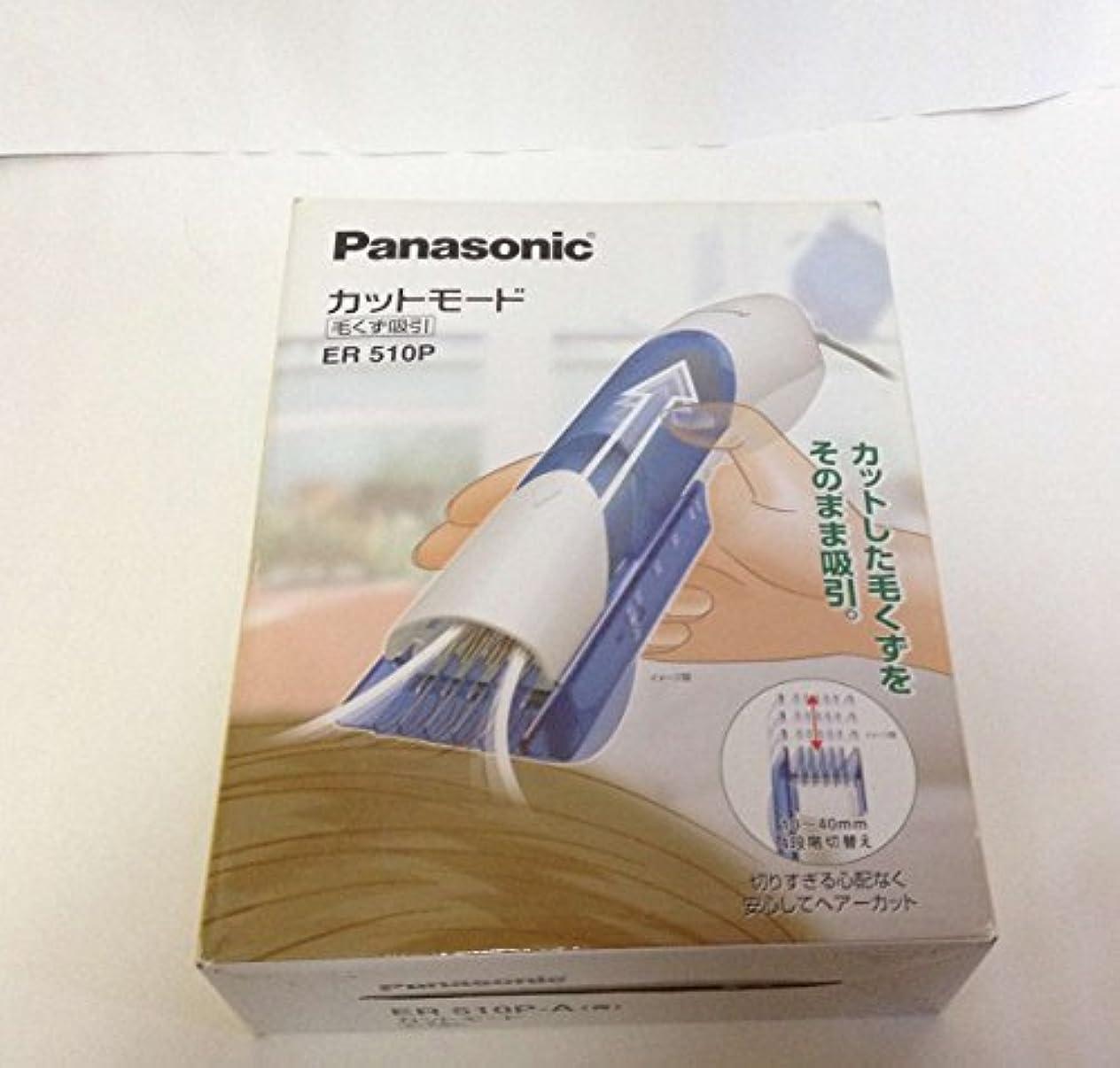 パナソニック カットモード 毛くず吸引 青 ER510P-A