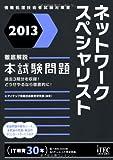 徹底解説ネットワークスペシャリスト本試験問題〈2013〉 (情報処理技術者試験対策書)