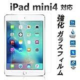 AOKKR iPad mini4 ガラスフィルム iPad mini4 強化ガラス 硬度9H 気泡ゼロ 日本旭硝子製 衝撃吸収保護フィルム Apple iPad mini4 スクリーンガード フィルム 液晶保護 フィルム