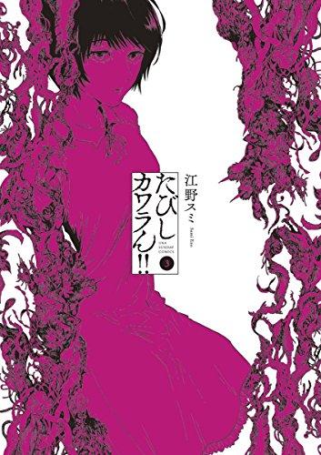 [江野スミ] たびしカワラん!! 第01-03巻