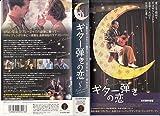 ギター弾きの恋【日本語吹替版】 [VHS]