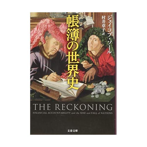 帳簿の世界史 (文春文庫 S 22-1)の商品画像