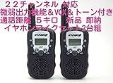 22CH 微弱出力機能 & VOX & トーン付き トランシーバー 耳掛け式マイク付き 2台組 黒色セット 平行輸入品
