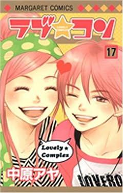 ラブ★コンの最新刊