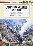 汽車のあった風景(西日本篇) (DJ鉄ぶらブックス)