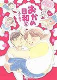 おかめ日和(17) (BE・LOVEコミックス)