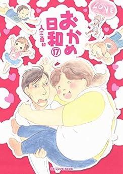 [入江喜和]のおかめ日和(17) (BE・LOVEコミックス)