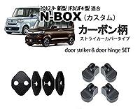 適合ホンダ新型N-BOX&N-BOXカスタム(JF3/JF4) ドアストライカー&ドアヒジカバーセット ドレスアップパーツアクセサリー