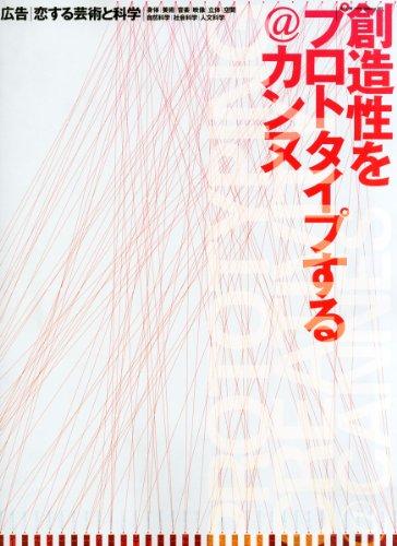 広告 2013年 10月号 [雑誌]の詳細を見る