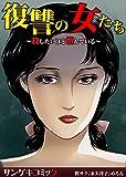 【セット売り】復讐の女たち~殺したいほど憎んでいる~ / 桜サク のシリーズ情報を見る