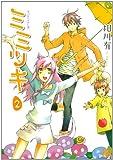 ミミツキ (2) (バーズコミックス)