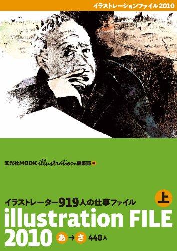 イラストレーションファイル2010 上巻 (玄光社MOOK)