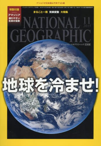 NATIONAL GEOGRAPHIC (ナショナル ジオグラフィック) 日本版 2015年 11月号 [雑誌]の詳細を見る