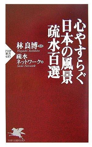 心やすらぐ日本の風景疏水百選 (PHP新書)
