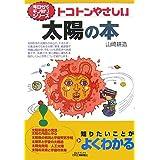 トコトンやさしい 太陽の本 (B&Tブックス―今日からモノ知りシリーズ)