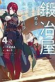 鍛冶屋ではじめる異世界スローライフ 4 (カドカワBOOKS)