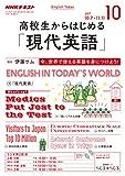 NHKラジオ 高校生からはじめる「現代英語」 2017年 10月号 [雑誌] (NHKテキスト)