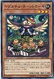 遊戯王 マドルチェ・ホーットケーキ 18TP-JP408