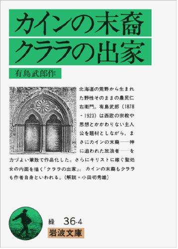 カインの末裔/クララの出家 (岩波文庫 緑 36-4)の詳細を見る
