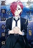 幸色のワンルーム 外伝 正壊の名探偵 1巻 (デジタル版ガンガンコミックスpixiv)