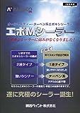 関西ペイント エポMシーラー 16L