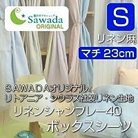 眠りのプロショップSawada フランスリネン ボックスシーツ シングル100x200x23cm ターコイズブルー