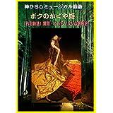 神ひろしミュージカル戯曲『ボクのかぐや姫—竹取物語異聞・ヒルアンドンの夢日記—』