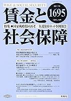 賃金と社会保障 2017年 12/10 号 [雑誌]