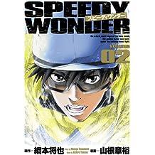 スピーディワンダー volume02 (ヤングチャンピオン・コミックス)