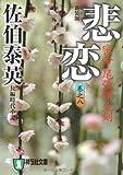 悲恋―密命・尾張柳生剣〈巻之八〉 (祥伝社文庫)
