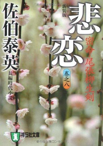 悲恋―密命・尾張柳生剣〈巻之八〉 (祥伝社文庫)の詳細を見る