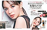 VOCE 2018年9月号【雑誌】 画像