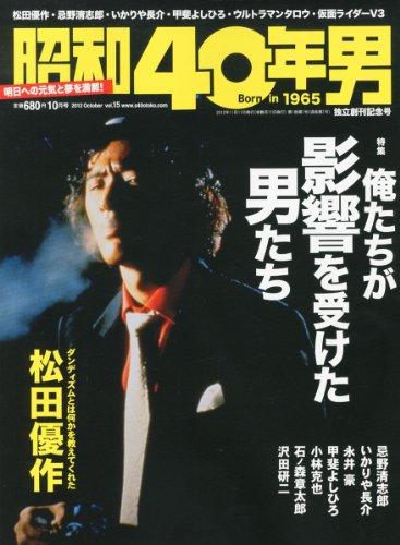 昭和40年男 2012年 10月号 [雑誌]の詳細を見る
