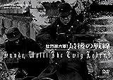 壮烈第六軍! 最後の戦線[DVD]