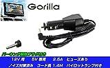Movaics(モバイクス)パナソニック(Panasonic) パーキング解除プラグ付 ゴリラ (gorilla) ミニゴリラ ゴリラライト 5V 用 シガー電源ケーブル[DC1+P] 1.4M 2.5A ノイズ対策済み 純正品番  CA-P12VD5D NVP-12VD5 NVP-12VF 代用品