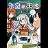 氷室の天地 Fate/school life: 9 (4コマKINGSぱれっとコミックス)