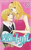 楽園のトリル 8 (プリンセスコミックス)