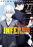 インフェルノ 分冊版(27) bond and blood 10 (ARIAコミックス)