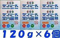 サンシール室内菌無ゲルタイプ 120g×6個セット 安定化二酸化塩素