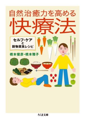 自然治癒力を高める快療法 セルフ・ケアと穀物菜食レシピ (ちくま文庫)