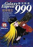 銀河鉄道999(19) (ビッグコミックス)