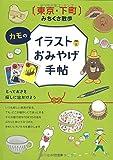 東京・下町みちくさ散歩 カモのイラストおみやげ手帖