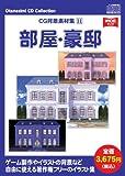 お楽しみCDコレクション 「CG背景素材集 11 部屋・豪邸」