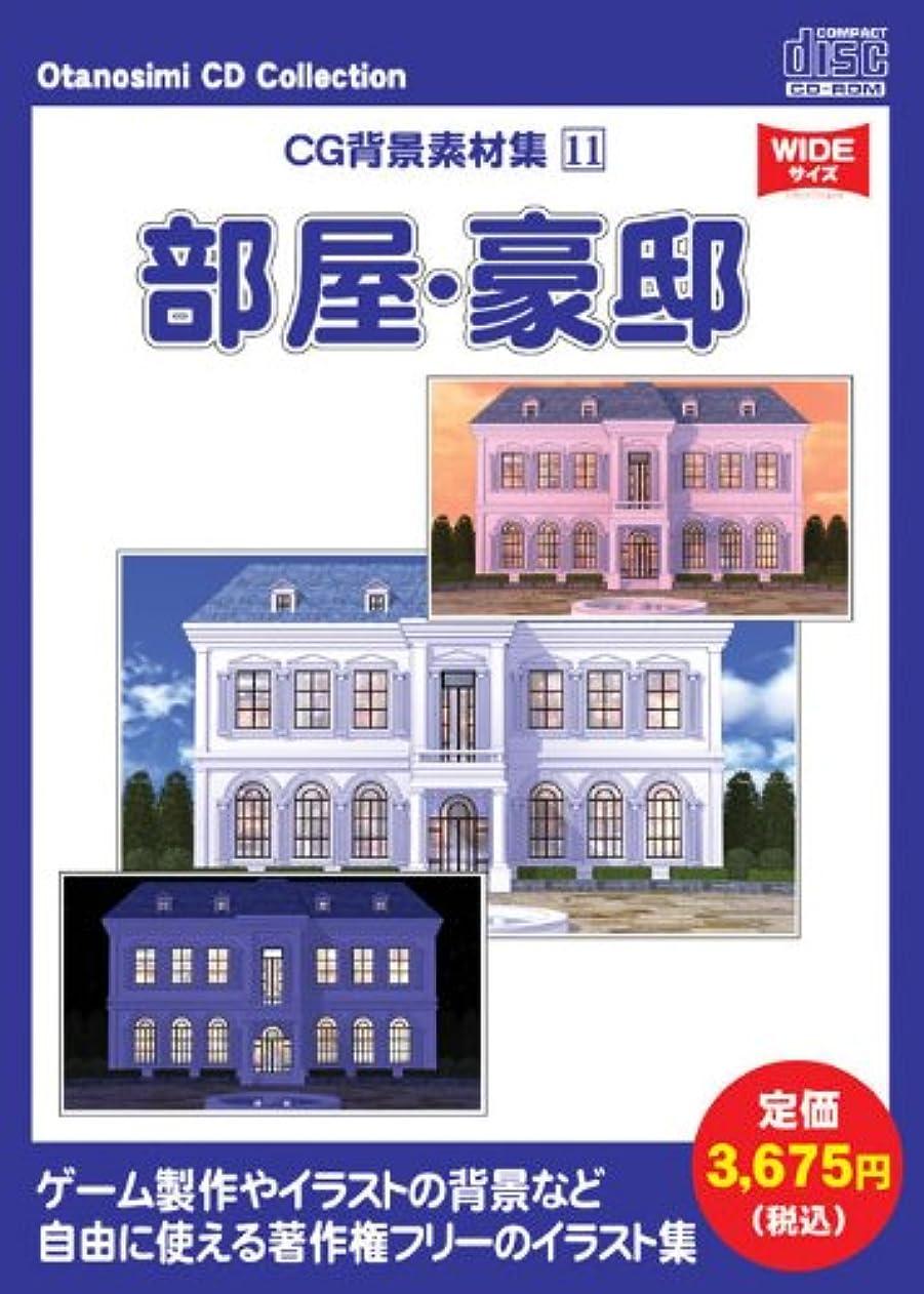 お楽しみCDコレクション 「CG背景素材集 11 部屋?豪邸」