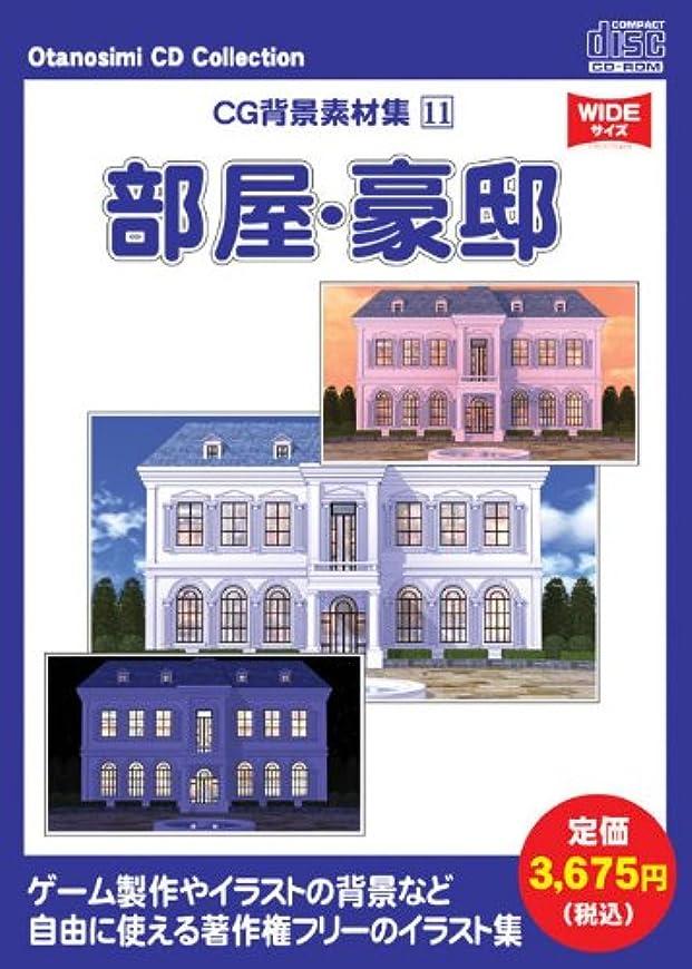 重くするなかなか送料お楽しみCDコレクション 「CG背景素材集 11 部屋?豪邸」