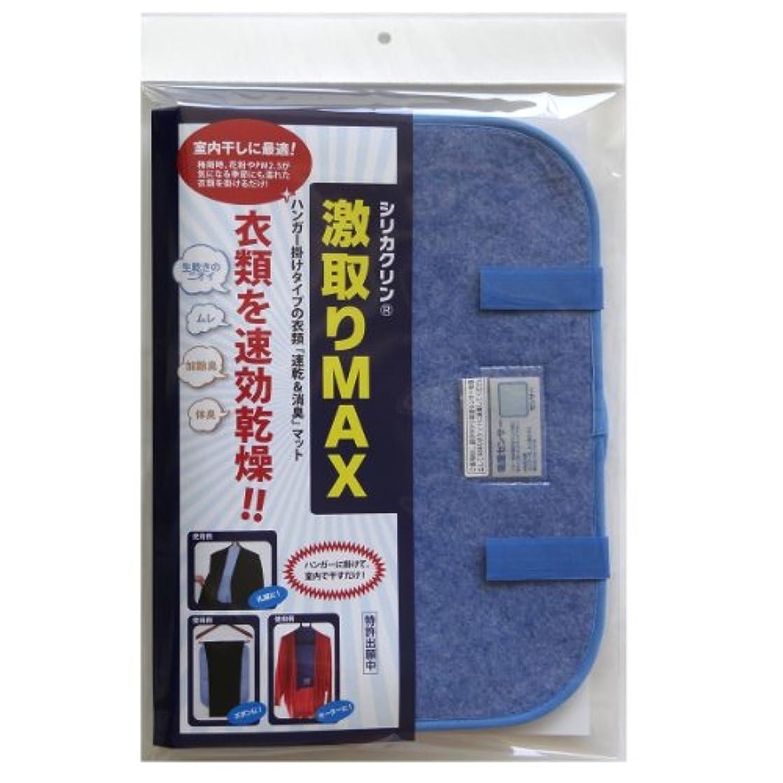 リフト時代遅れ乳白silicaclean シリカクリン ハンガー掛けタイプ 乾燥消臭シート 激取りMAX 1枚